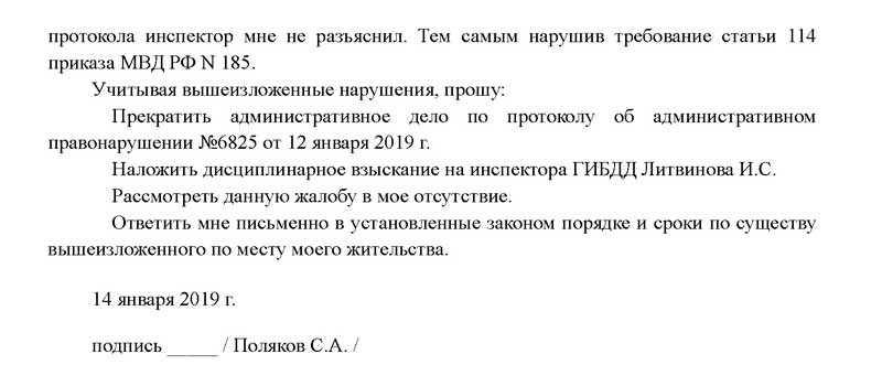 Образец жалобы в прокуратуру на сотрудника ГИБДД