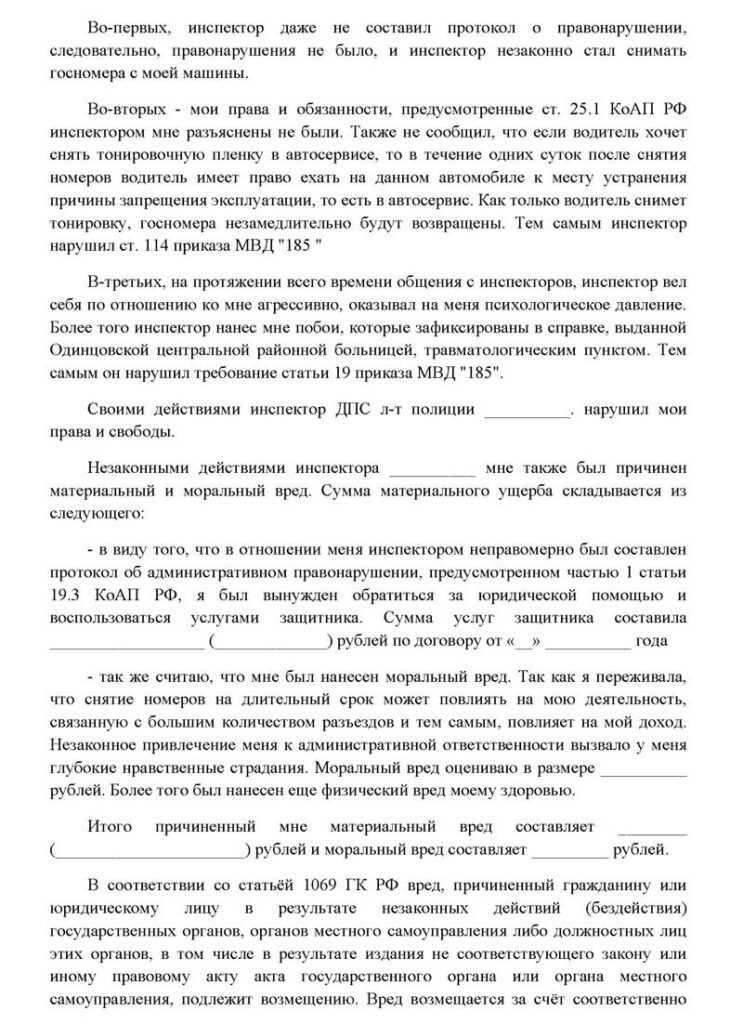 Образец искового заявления на неправомерные действия сотрудника ГИБДД