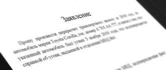 Заявление-в-налоговую-на-перерасчет-транспортного-налога