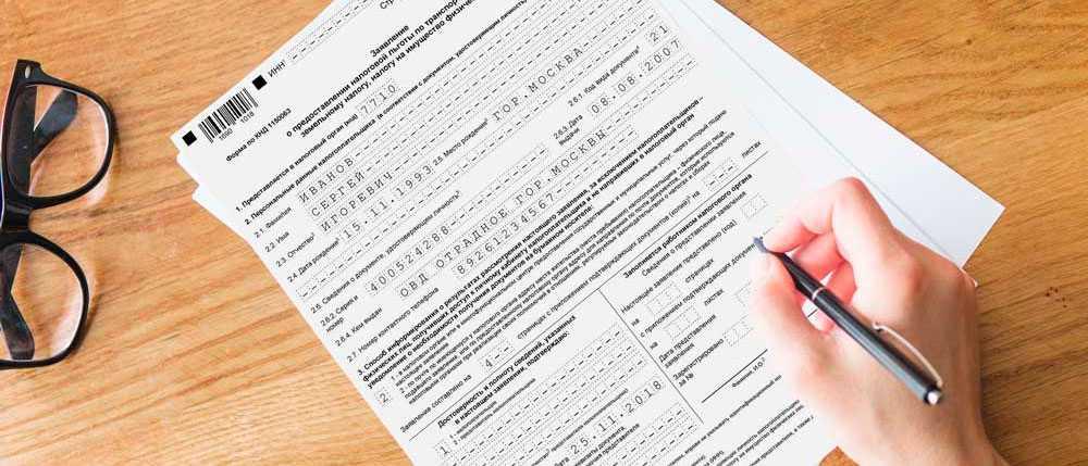 Как написать заявление о предоставлении льготы на транспортный налог