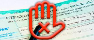 Отказ страховой компании продать полис ОСАГО — законно ли?