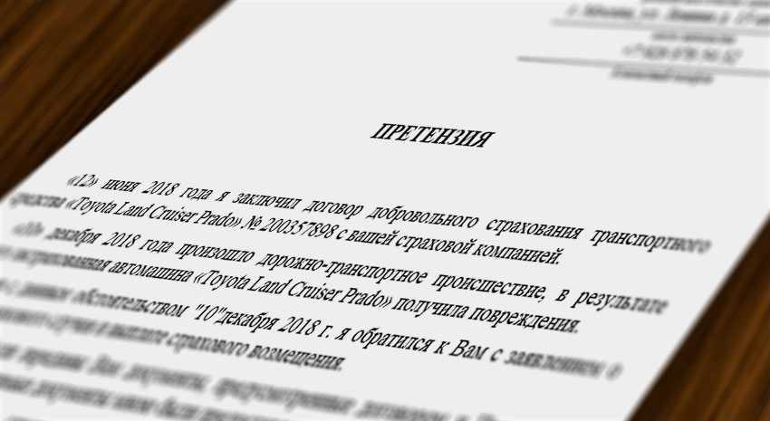 Страховая не платит по КАСКО: порядок действий в 2019 году
