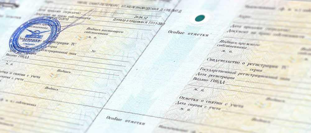 Как оформить ПТС без документов на машину
