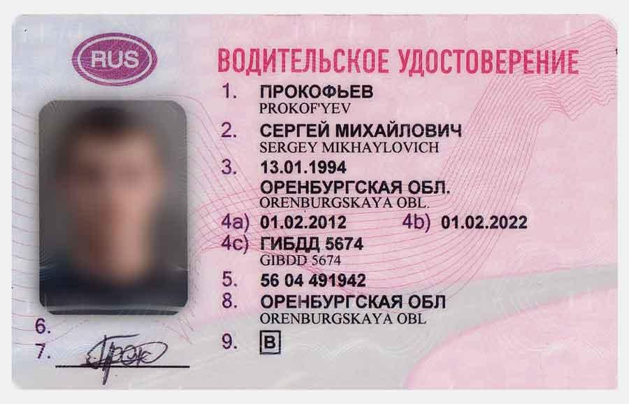 Вид водительского удостоверения спереди