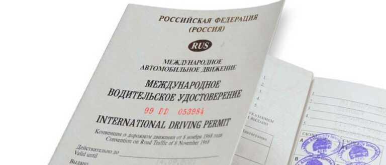 Как получить международное водительское удостоверение в 2019