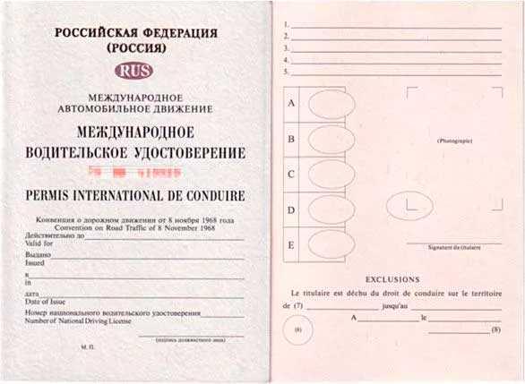 Международное водительское удостоверение, внешний вид