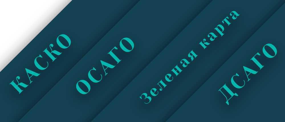 Преимущества и недостатки ОСАГО 2020