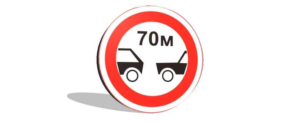 Штраф за несоблюдение дистанции при ДТП
