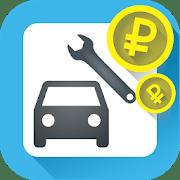 Вычисление затрат – CAR EXPENSES