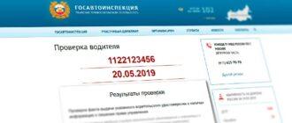 Как проверить водительское удостоверение на подлинность в России