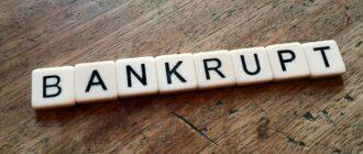 Что делать если страховая обанкротилась и не выплатила