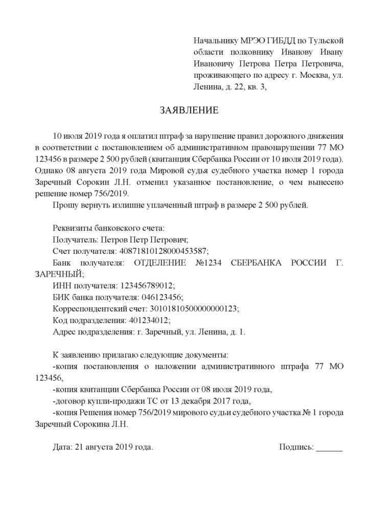 Образец заявления на возврат ошибочно оплаченного штрафа ГИБДД