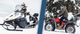 Нужны ли права на квадроцикл и на снегоход