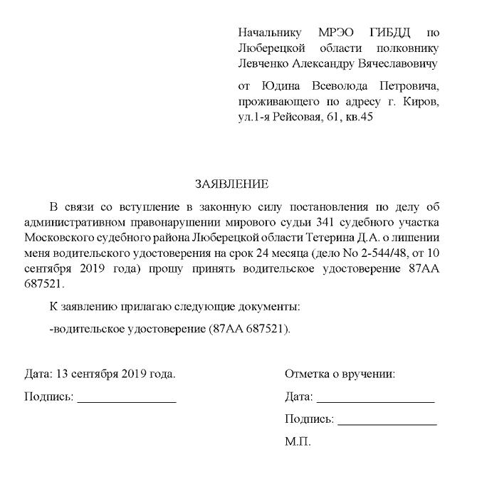 Заявление о сдаче водительского удостоверения после лишения