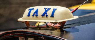 Штрафы для таксистов