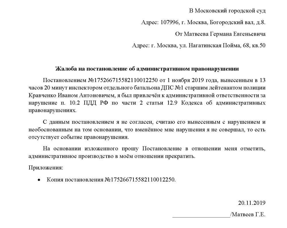 Образец жалобы в суд на постановление ГИБДД