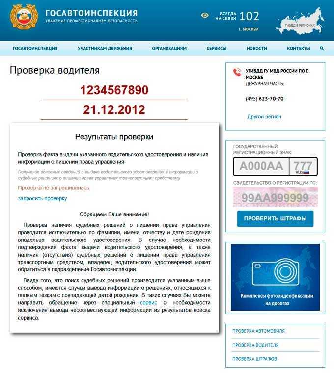Госавтоинспекция - как узнать срок лишения водительских прав