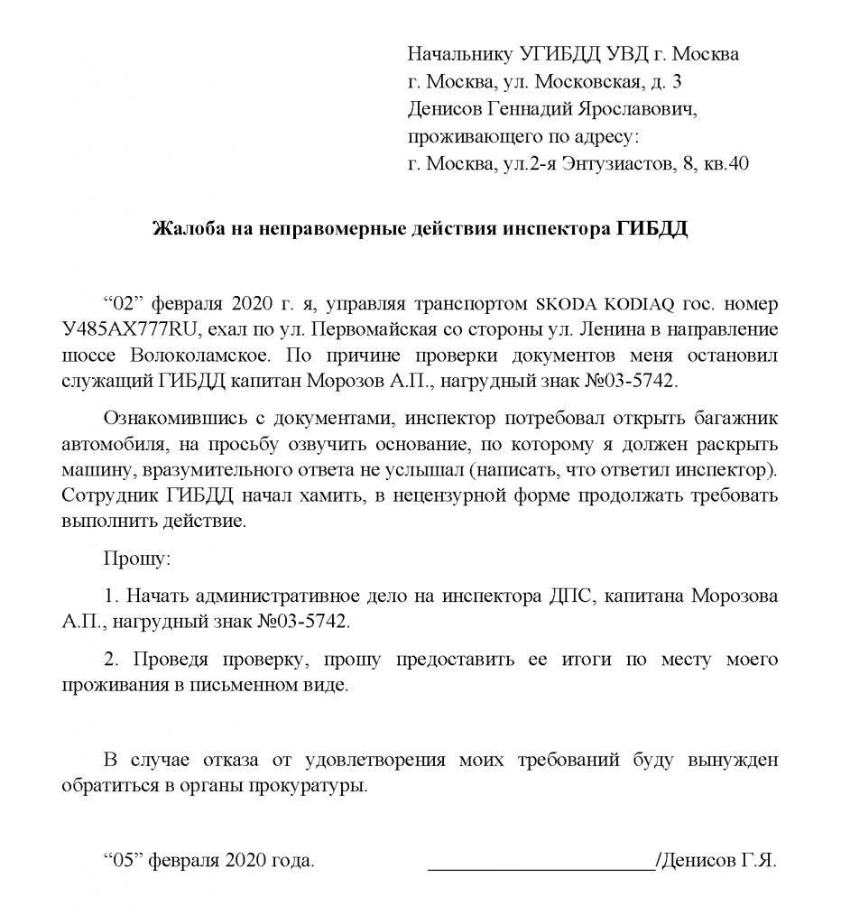 Жалоба за хамское поведение сотрудника ГИБДД