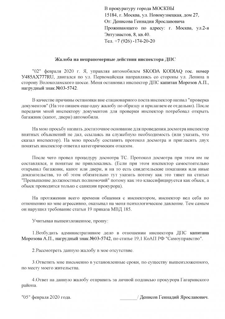 Образец жалобы на сотрудника ГИБДД в прокуратуру