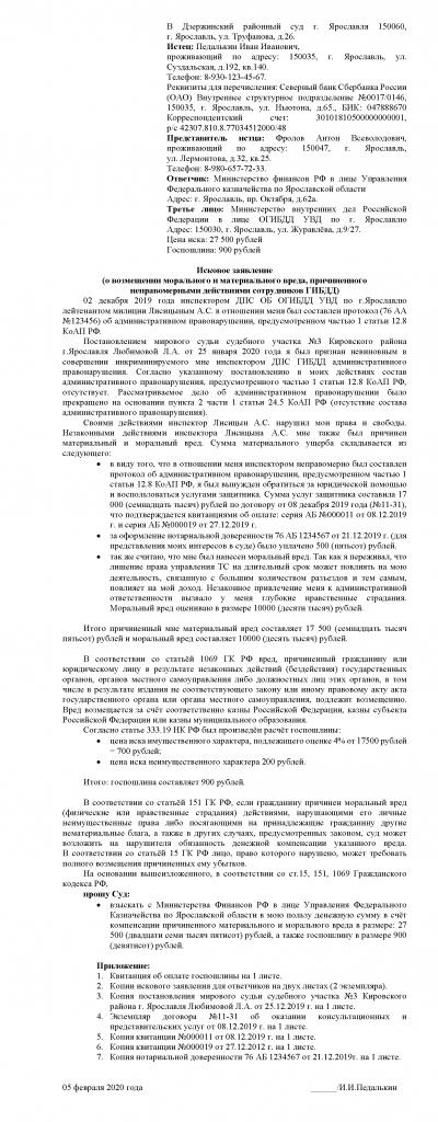 Образец жалобы на сотрудника ДПС в суд