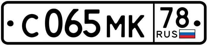Государственный регистрационный знак автомобиля