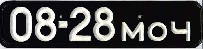 Государственный регистрационный знак автомобиля СССР
