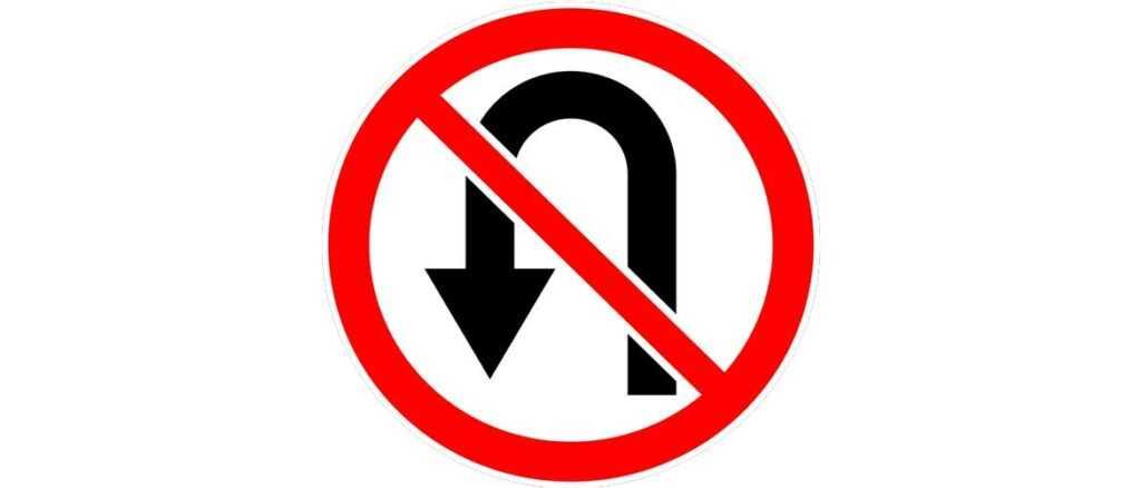 Знак ПДД разворот запрещен