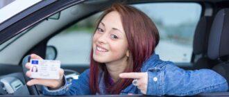 Ограничения для получения водительских прав